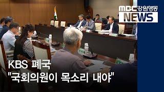 """R)KBS 폐국 """"국회의원이 목소리 내야"""""""