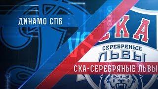 МХЛ Динамо СПб : Серебряные Львы