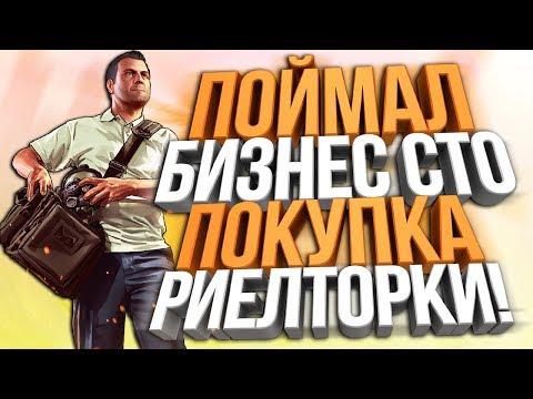ПОЙМАЛИ НОВЫЙ БИЗНЕС CTO НА DIAMOND RP & КУПИЛ РИЕЛТОРКУ! #15