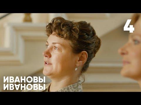 Ивановы - Ивановы   Сезон 1   Серия 4