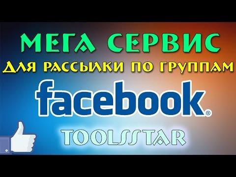 ✔Toolsstar -Сервис для Авто-рассылки по группам Facebook