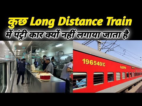 WHY PANTRY CARS are not used in some LONG DISTANCE TRAIN