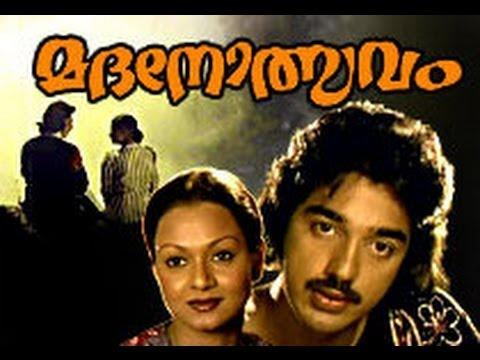 Madanolsavam Malayalam Movie (1978)