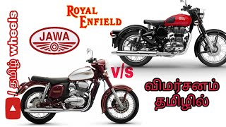 Jawa classic vs royal enfield classic comparision in Tamil / Jawa classic vs royal enfield விமர்சனம்