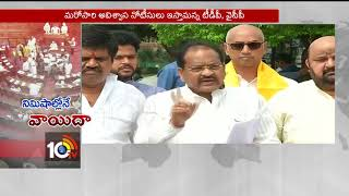 Infidelity Heat In Parliament Sessions | Both Houses Adjourned | TDP vs BJP | #Story | Delhi