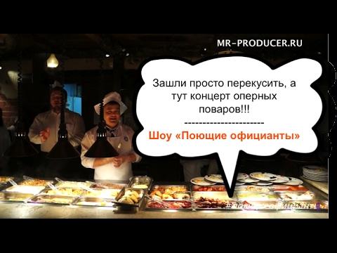 """Зажигательный  вокальный флешмоб на 17-ти летие кафе на """"Фрунзенской"""""""