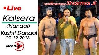 🔴[LIVE] Kalsera (Nangal) || Kushti Dangal (09-12-2018) MEDIA 7 ONLINE
