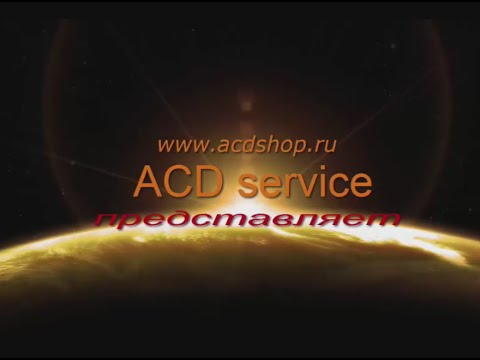 О магазине ACDshop.ru