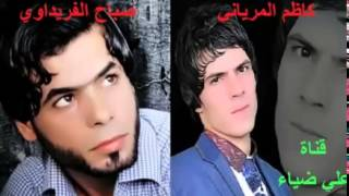صباح الفريداوي و كاظم المرياني الله وياك 2014المنتج روادي البصراوي٠٧٨٠٠٣٢٦١٥١