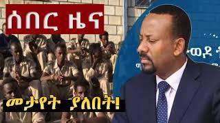 Ethiopia News today ሰበር ዜና መታየት ያለበት! October 13, 2018