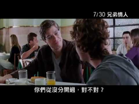 【兄弟情人】中文版正式預告