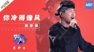 [ 纯享 ] 胡彦斌《你冷得像风》《梦想的声音3》EP8 20181214  /浙江卫视官方音乐HD/