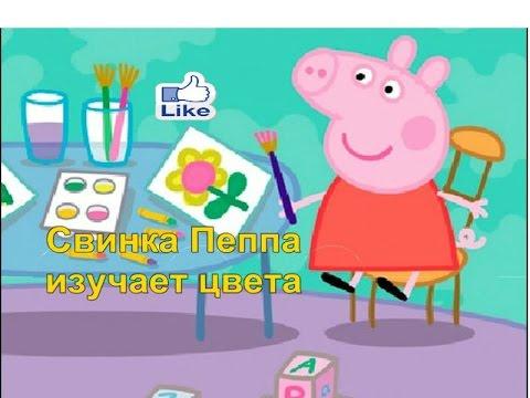 Игры для девочек рисовать свинка пеппа