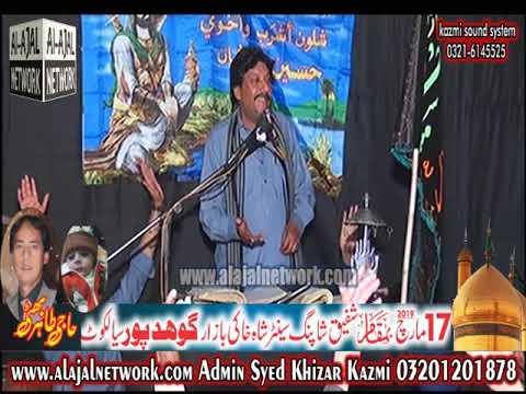 Zakir Imdad Hussain AbuZari 17 March 2019 Shafique Shopping center Ghodpur sialkot