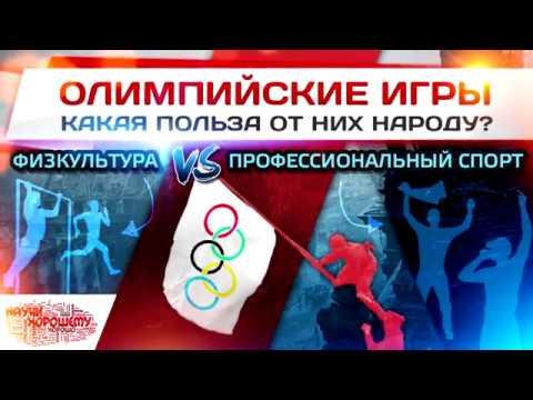 Олимпиада-2018: Нужны ли России Олимпийские игры?