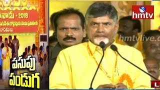 AP CM Chandrababu Speech at TTDP Mahanadu 2018 In Vijayawada  | hmtv