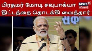 Tamil Vasantham: PM Modi launches Saubhagya scheme| பிரதமர் மோடி சௌபாக்யா திட்டத்தை தொடக்கி வைத்தார்