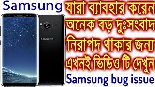 If you are a Sumsung Phone user, Watch it Immediately to safe yourself