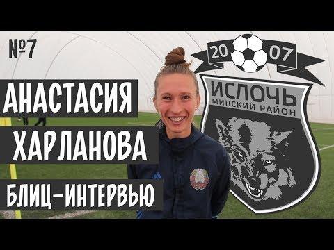 Блиц-интервью №7 | Анастасия Харланова