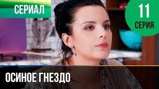 ▶️ Осиное гнездо 11 серия - Мелодрама | Русские мелодрамы