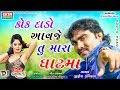 Jignesh Kaviraj - Kok Daado Aavje Tu Mara Ghatma || 2017 New Songs || Audio Song MP3