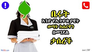 ቤሩት አንድ የኢትዮጵያዊት ወጣት አሰሪዋን በመገደል ታሰረች One Ethiopian maid in Beirut Lebanon - VOA