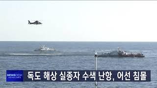 뉴스데스크 타이틀+주요뉴스(10월22일, 금)