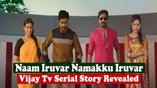 Naam Iruvar Namakku Iruvar Vijay Tv Serial Story Revealed | Naam Iruvar Namakku Iruvar  Serial Story
