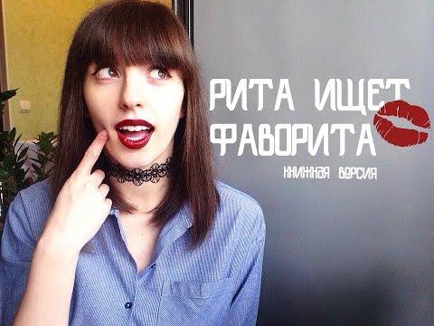Рита ищет фаворита | KILL MARRY OR KISS TAG + КОНКУРС!