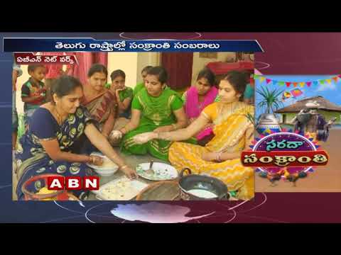 Sankranti Celebrations: Highlights From All Over Two Telugu States | ABN Telugu