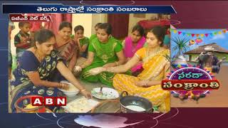 Sankranti Celebrations: Highlights From All Over Two Telugu States