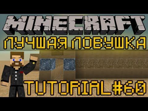 Самая лучшая ловушка от грифера - Ловушка от дурака #3 - Minecraft Tutorial