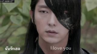 [ENG/THAI] LEE HI – MY LOVE (내 사랑) MOON LOVERS: SCARLET HEART RYEO OST Part10 Lyrics