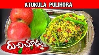 Atukula Pulihora Recipe || Navratri Special Ruchi Chudu || Vanitha TV