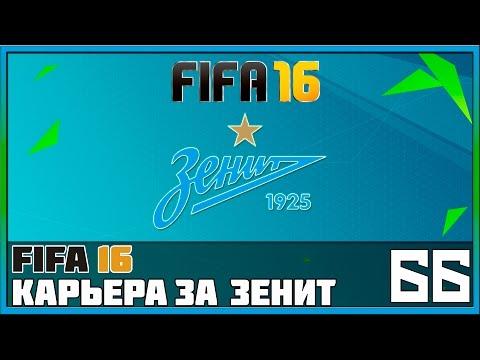 FIFA 16 Карьера за Зенит #66 - Матч с «Шальке 04» (Групповой этап ЛЧ)