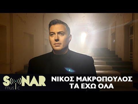 Νίκος Μακρόπουλος - Τα έχω όλα - Official Music Video