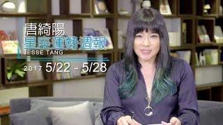 05/22-05/28|星座運勢週報|唐綺陽