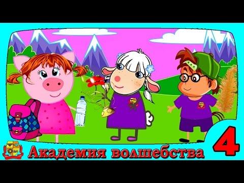 АКАДЕМИЯ ВОЛШЕБСТВА 2 СЕЗОН 4 СЕРИЯ Играем Вместе с Пеппой и Фредди Мультики онлайн