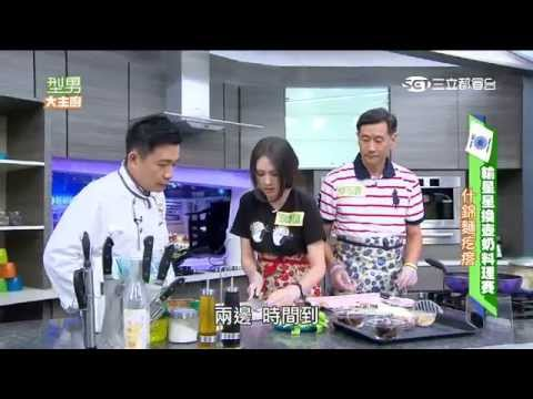 台綜-型男大主廚-20150629 輸星星換壺奶料理大賽