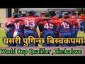 यसरी पुग्नेछ नेपाल बिस्वकपमा  l Nepali Cricket l World Cup Qualifier l Zimbabwe l