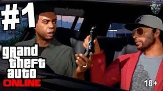 ПЕРВЫЙ ЗАПУСК GTA 5 ONLINE [Здравствуй, гостеприимный Лос-Сантос] #1