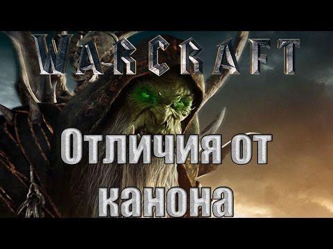 Обзор Варкрафт и отличие фильма от игр!