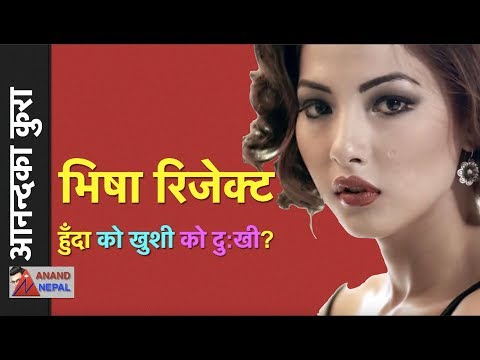 साम्राज्ञीलाइ बेलायतले भिषा दिएन - को खुशी को दुखी? Samragyee visa rejected