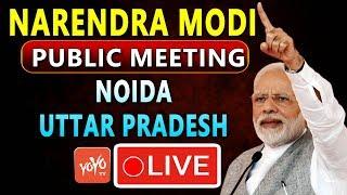 MODI LIVE | Addresses Public Meeting At Noida, Uttar Pradesh | Yogi Adityanath | YOYO TV LIVE