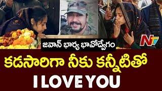 ఐ లవ్ యూ చెప్పి భర్తకు కన్నీటి వీడ్కోలు పలికిన సైనికుడి భార్య | Major Wife Emotional Goodbye | NTV