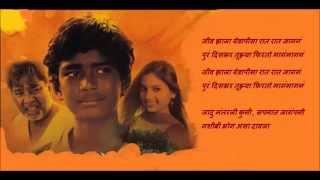 "Fandry Lyrical Theme Song ""Tuzya Priticha Vinchu Chawla"""