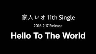 Hello To The World (Instrumental) 2016.2.17 Release - LEO IEIRI 家入レオ