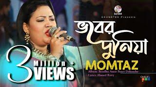 Download Momtaz - Vober Duniya | Bondhu Amar Paner Dokandar | Soundtek 3Gp Mp4