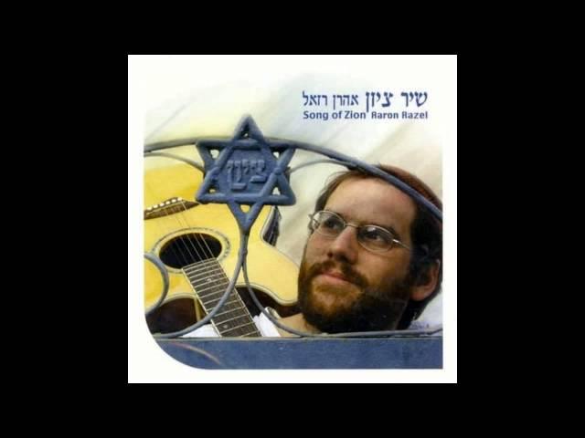 שיר ציון - אהרן רזאל   Song of Zion - Aaron Razel