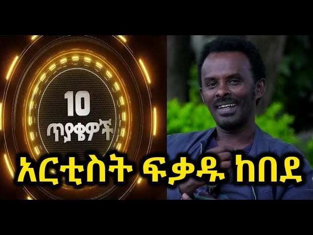 Ethiopia: Interview with Artist Fikadu Kebede